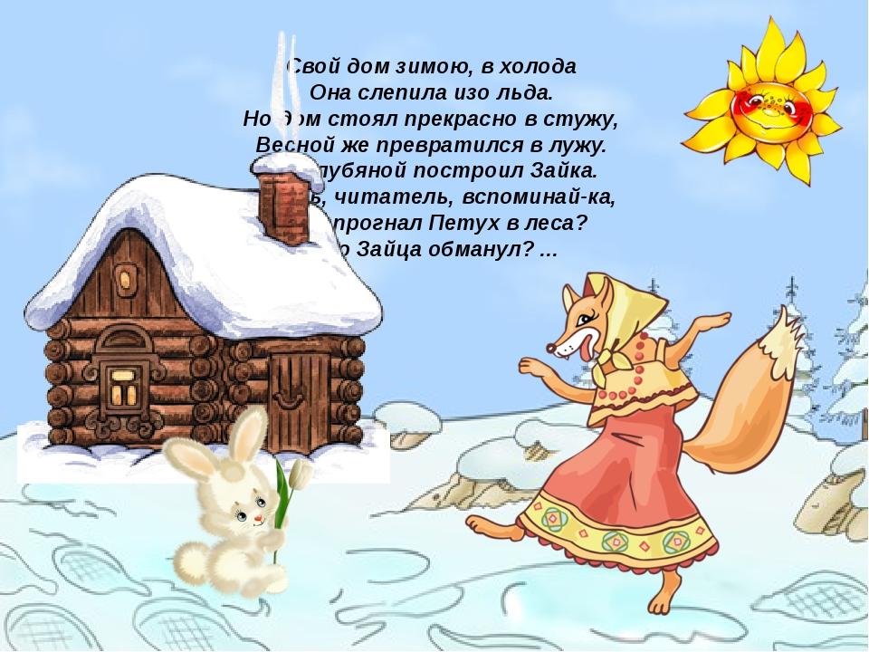 Свой дом зимою, в холода Она слепила изо льда. Но дом стоял прекрасно в стужу...