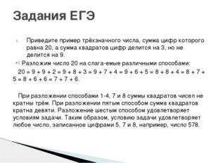 Приведите пример трёхзначного числа, сумма цифр которого равна 20, а сумма кв