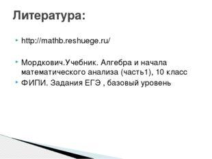 http://mathb.reshuege.ru/ Мордкович.Учебник. Алгебра и начала математического