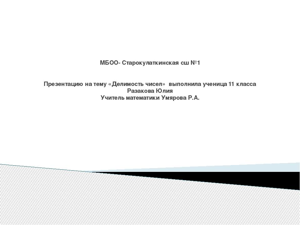 МБОО- Старокулаткинская сш №1 Презентацию на тему «Делимость чисел» выполнила...