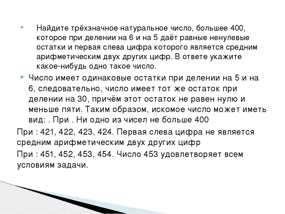 Найдите трёхзначное натуральное число, большее 400, которое при делении на 6...