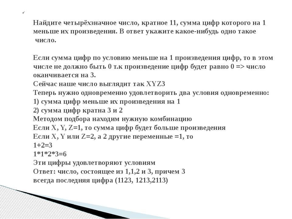 Найдите четырёхзначное число, кратное 11, сумма цифр которого на 1 меньше их...