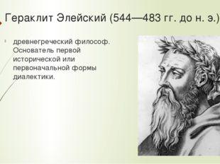 Гераклит Элейский (544—483 гг. до н. э.) - древнегреческий философ. Основател