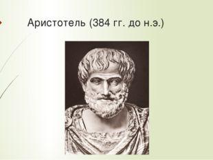 Аристотель (384 гг. до н.э.)