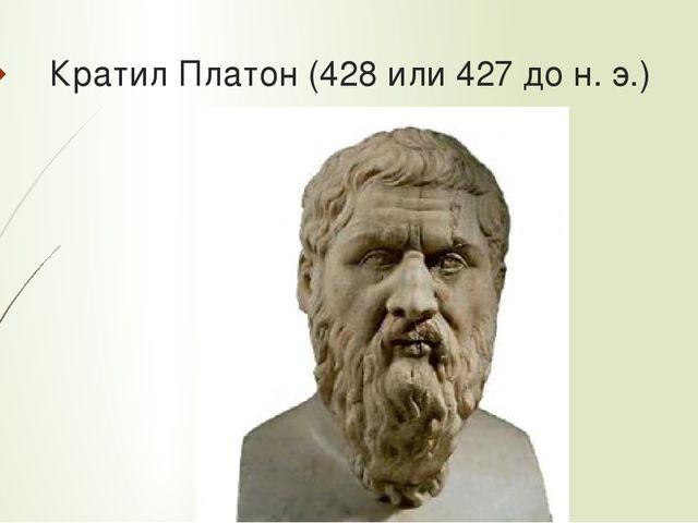 Кратил Платон (428 или 427 до н. э.)