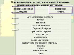 Определите, какие из следующих моделей являются информационными, а какие нату