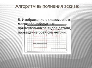 Алгоритм выполнения эскиза: 5. Изображение в глазомерном масштабе габаритных