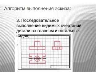 Алгоритм выполнения эскиза: 3. Последовательное выполнение видимых очертаний