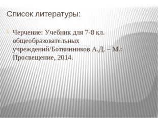 Список литературы: Черчение: Учебник для 7-8 кл. общеобразовательных учрежден