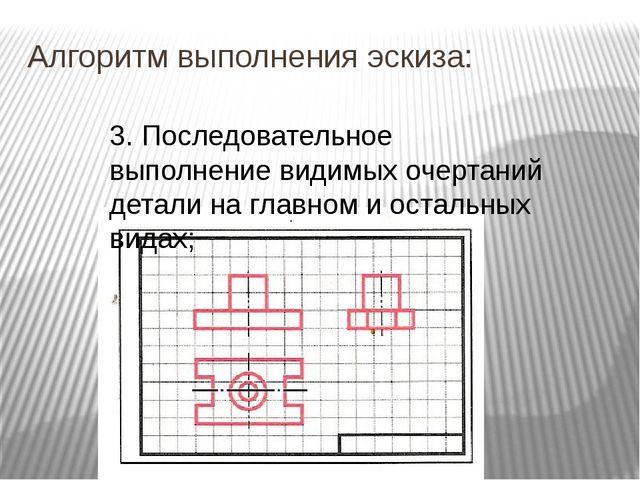 Алгоритм выполнения эскиза: 3. Последовательное выполнение видимых очертаний...