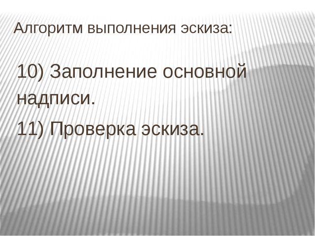 Алгоритм выполнения эскиза: 10) Заполнение основной надписи. 11) Проверка эск...