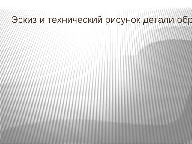 Эскиз и технический рисунок детали обрезка.avi