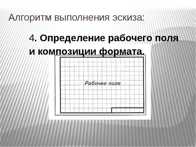 Алгоритм выполнения эскиза: 4. Определение рабочего поля и композиции формата.