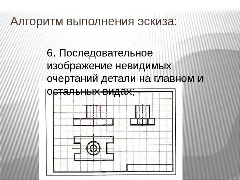 Алгоритм выполнения эскиза: 6. Последовательное изображение невидимых очертан...