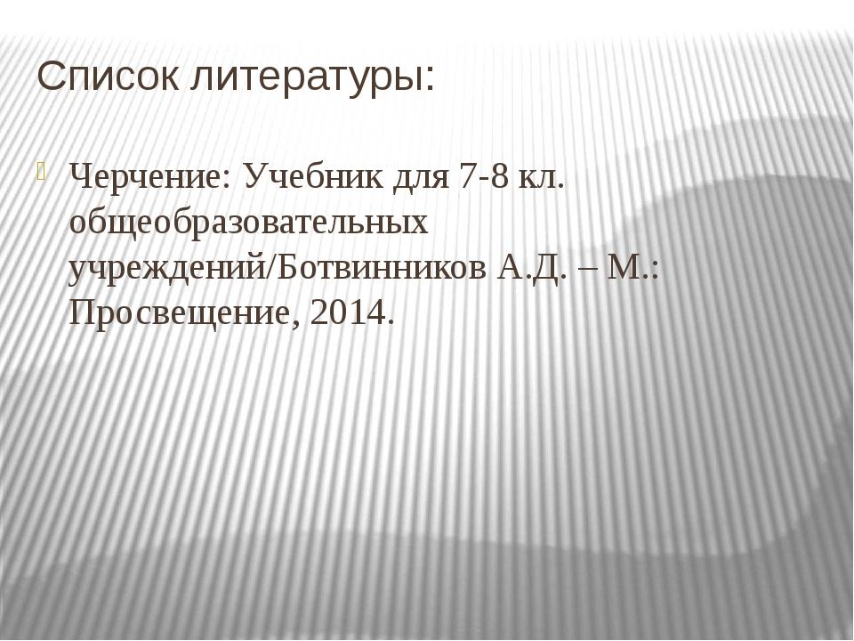 Список литературы: Черчение: Учебник для 7-8 кл. общеобразовательных учрежден...