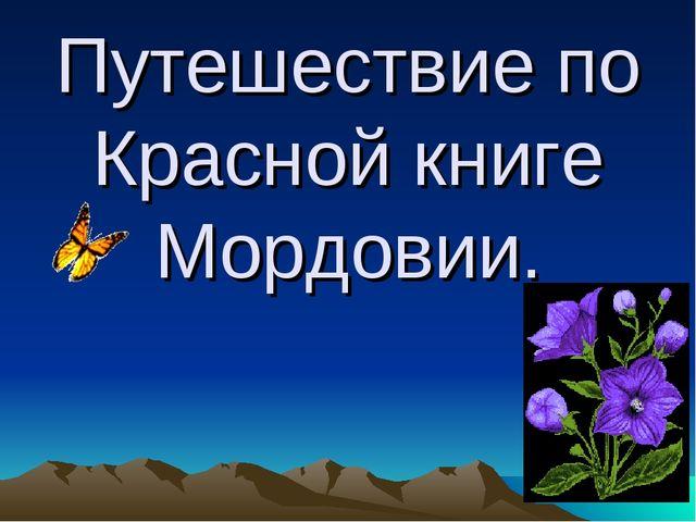Путешествие по Красной книге Мордовии.
