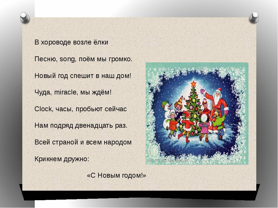 Стихотворение на английском с новым годом с переводом