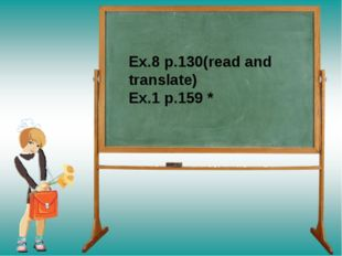 Ex.8 p.130(read and translate) Ex.1 p.159 *