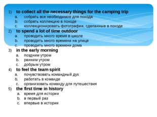 1)	to collect all the necessary things for the camping trip a.	собрать все не