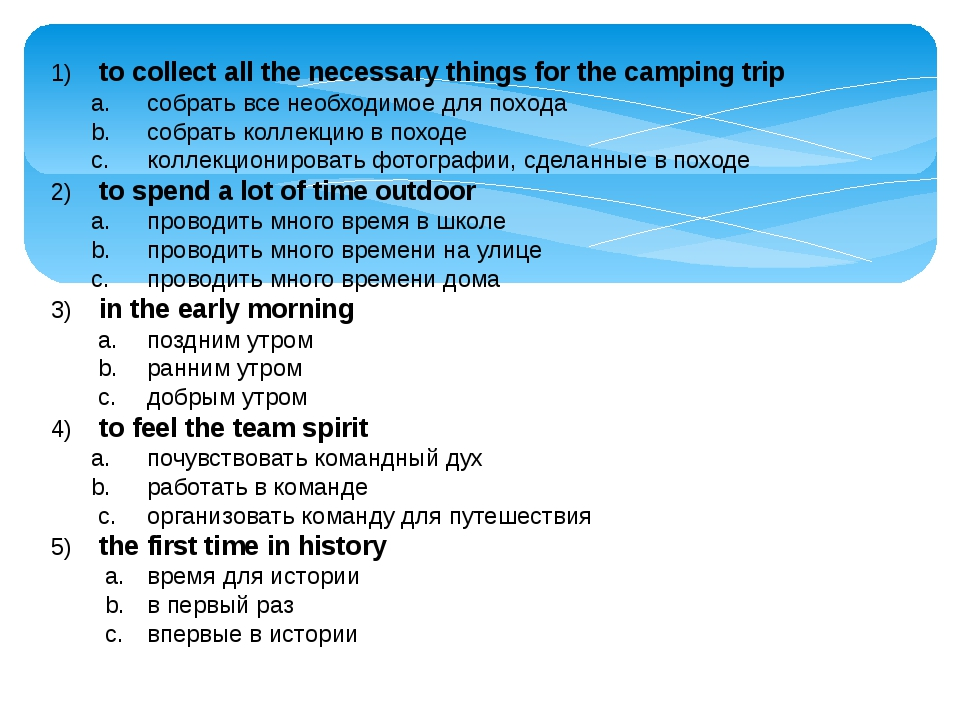 1)	to collect all the necessary things for the camping trip a.	собрать все не...