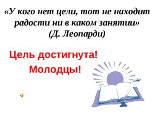 «У кого нет цели, тот не находит радости ни в каком занятии» (Д. Леопарди) Це