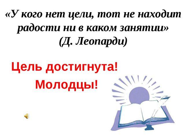 «У кого нет цели, тот не находит радости ни в каком занятии» (Д. Леопарди) Це...