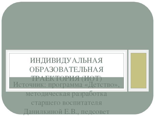 Источник: программа «Детство», методическая разработка старшего воспитателя Д...
