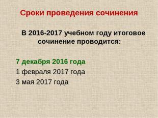 Сроки проведения сочинения В 2016-2017 учебном году итоговое сочинение провод
