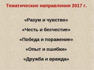 Тематические направления 2017 г. «Разум и чувство» «Честь и бесчестие» «Побед
