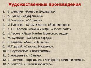 Художественные произведения В.Шекспир. «Ромео и Джульетта». А.Пушкин. «Дубров
