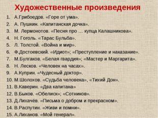 Художественные произведения А.Грибоедов. «Горе от ума». А. Пушкин. «Капитанск