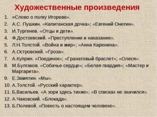 Художественные произведения «Слово о полку Игореве». А.С. Пушкин. «Капитанска