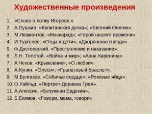 Художественные произведения «Слово о полку Игореве.» А.Пушкин. «Капитанская д