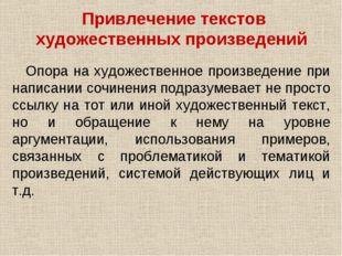 Привлечение текстов художественных произведений Опора на художественное прои