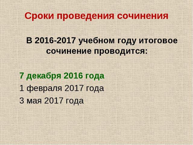 Сроки проведения сочинения В 2016-2017 учебном году итоговое сочинение провод...