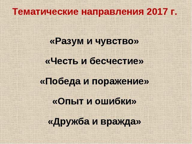 Тематические направления 2017 г. «Разум и чувство» «Честь и бесчестие» «Побед...