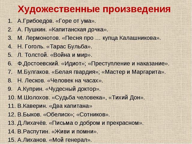 Художественные произведения А.Грибоедов. «Горе от ума». А. Пушкин. «Капитанск...
