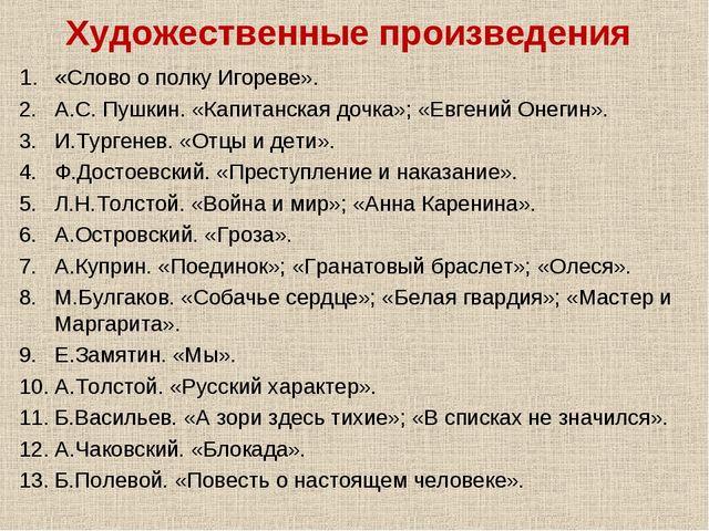 Художественные произведения «Слово о полку Игореве». А.С. Пушкин. «Капитанска...