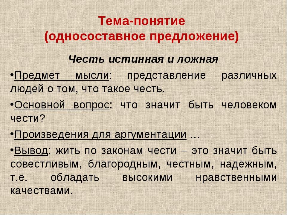 Тема-понятие (односоставное предложение) Честь истинная и ложная Предмет мыс...