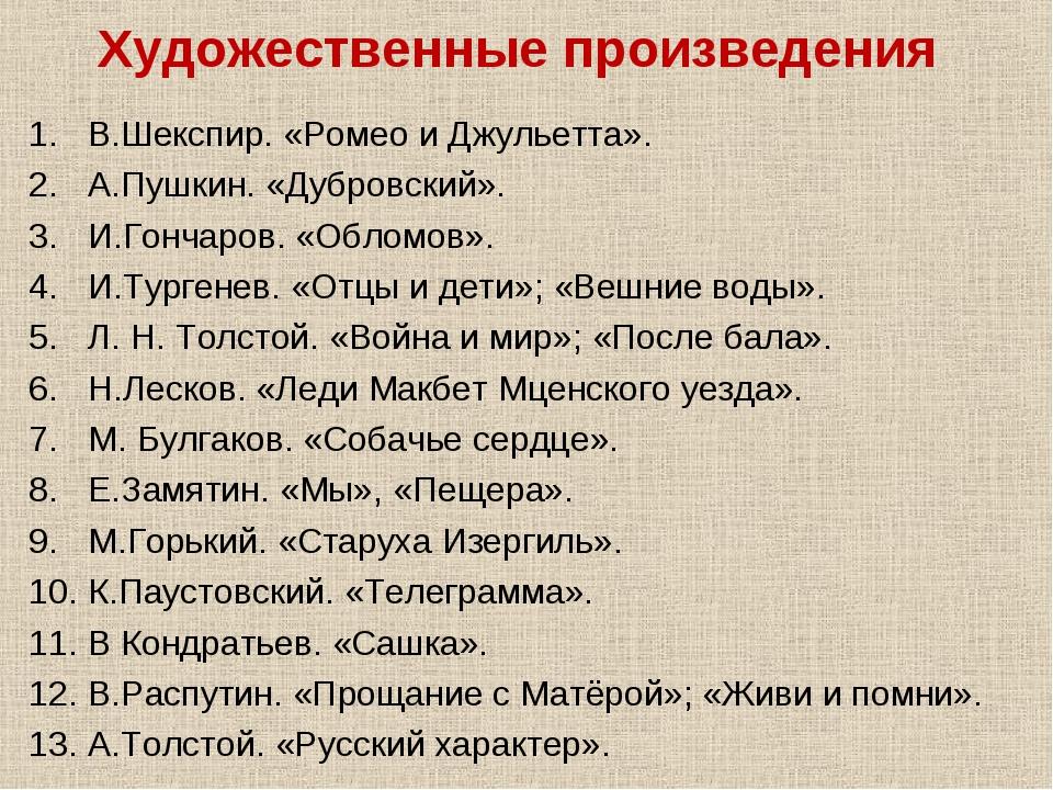 Художественные произведения В.Шекспир. «Ромео и Джульетта». А.Пушкин. «Дубров...