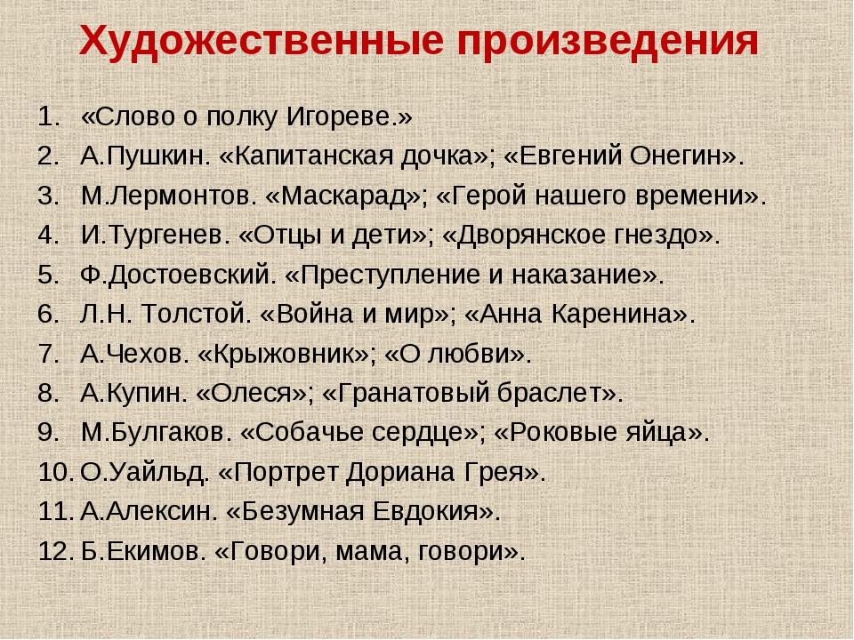 Художественные произведения «Слово о полку Игореве.» А.Пушкин. «Капитанская д...
