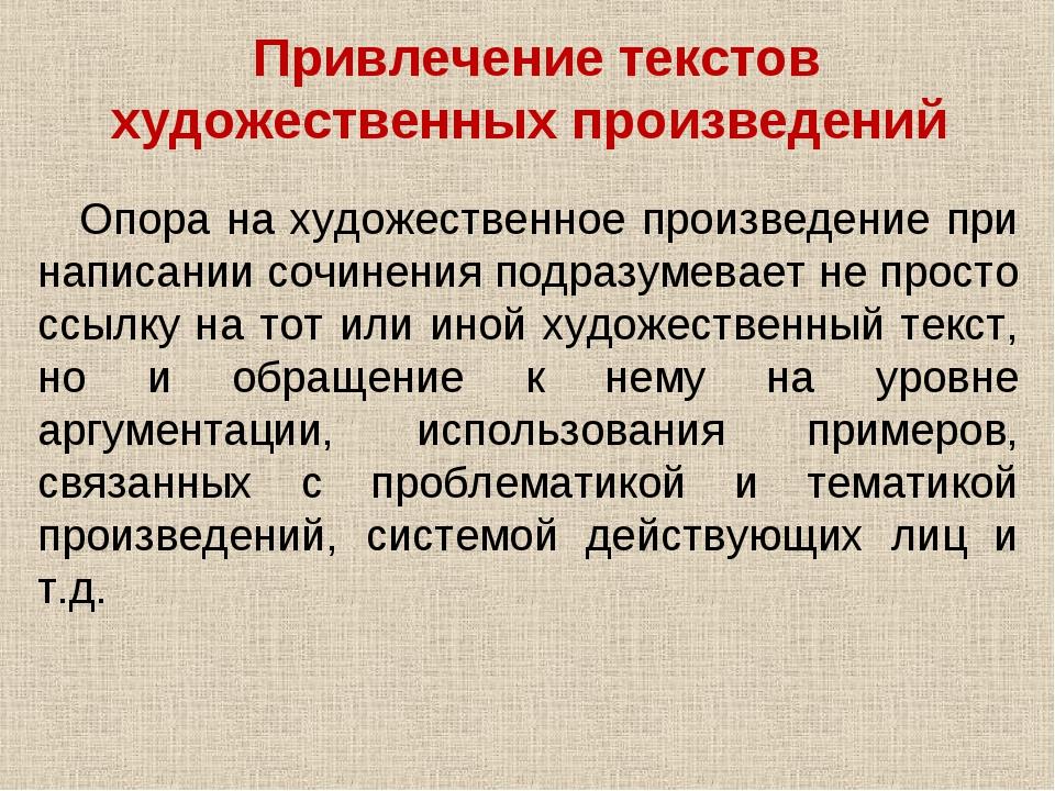 Привлечение текстов художественных произведений Опора на художественное прои...