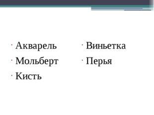 Акварель Мольберт Кисть Виньетка Перья