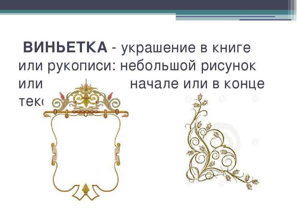 ВИНЬЕТКА - украшение в книге или рукописи: небольшой рисунок или орнамент в...