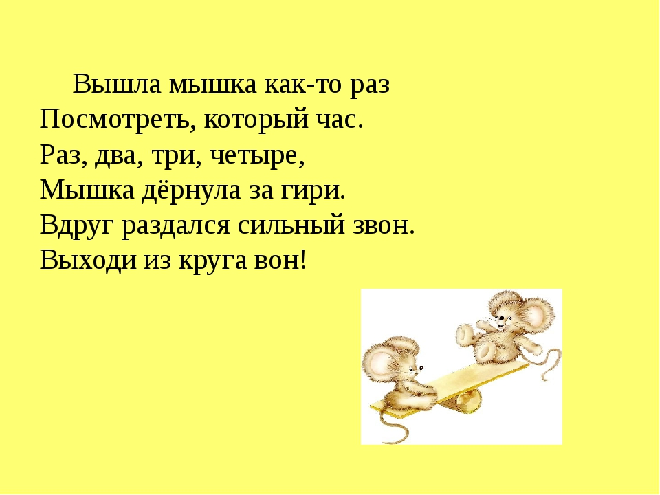 Вышла мышка как-то раз Посмотреть, который час. Раз, два, три, четыре, Мышк...