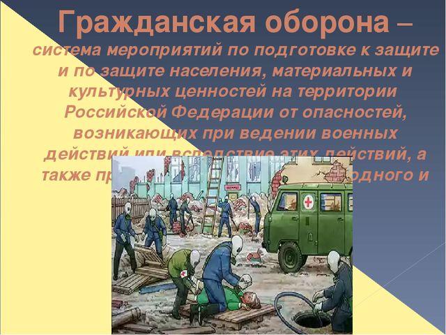 Гражданская оборона – система мероприятий по подготовке к защите и по защите...