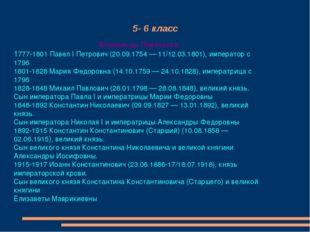 5- 6 класс Владельцы Павловска 1777-1801 Павел I Петрович (20.09.1754 — 11/12