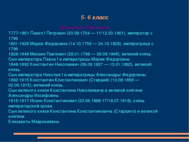 5- 6 класс Владельцы Павловска 1777-1801 Павел I Петрович (20.09.1754 — 11/12...
