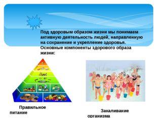 Под здоровым образом жизни мы понимаем активную деятельность людей, направле