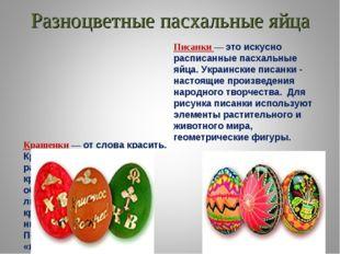 Разноцветные пасхальные яйца Крашенки — от слова красить. Красить яйца можно